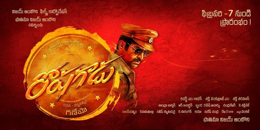 Vijay Antony,Roshagadu,Roshagadu first look poster,Roshagadu first look,Roshagadu  poster,Roshagadu movie poster