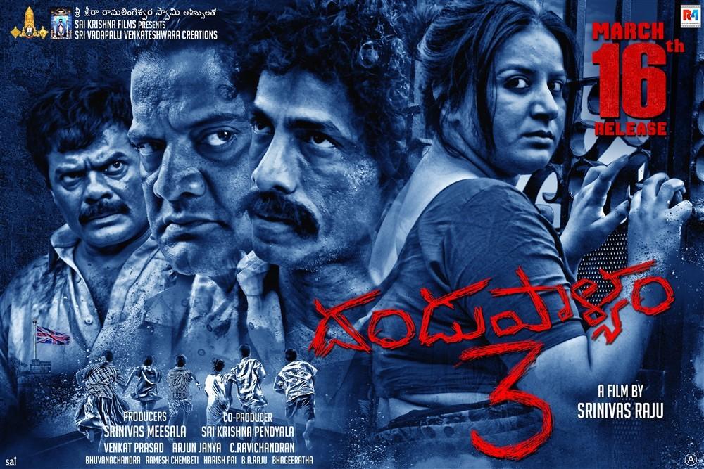 Pooja Gandhi,Makarand Deshpande,Ravishankar,Dandupalya 3,Dandupalya 3 poster,Dandupalya 3 movie poster,Dandupalya 3 pics,Dandupalya 3 images,Dandupalya 3 full movie