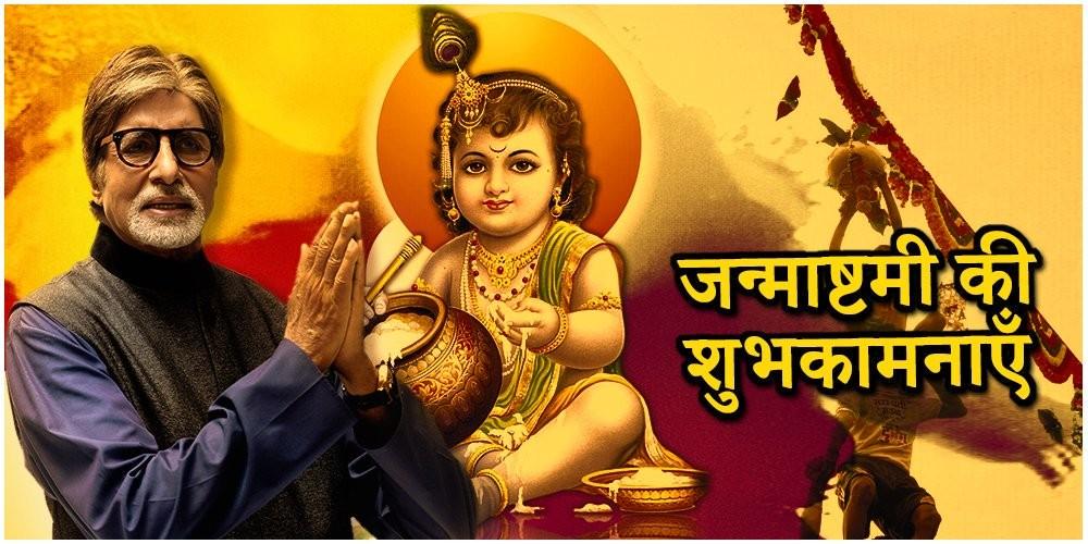 Amitabh Bachchan,Rishi Kapoor,Shilpa Shetty Kundra,Happy Janmashtami 2018,Happy Janmashtami,Happy Janmashtami sms,Happy Janmashtami quotes,Happy Janmashtami wishes,Happy Janmashtami greetings,Happy Janmashtami picture greetings