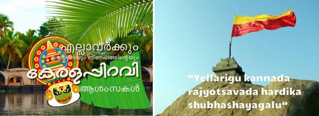 Kerala piravi, Kannada Rajyotsava