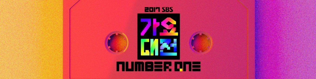 SBS Gayo Daejun 2017