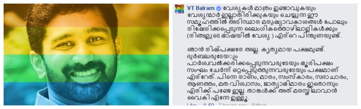 VT Balram supports LGBT community and prostitutes.