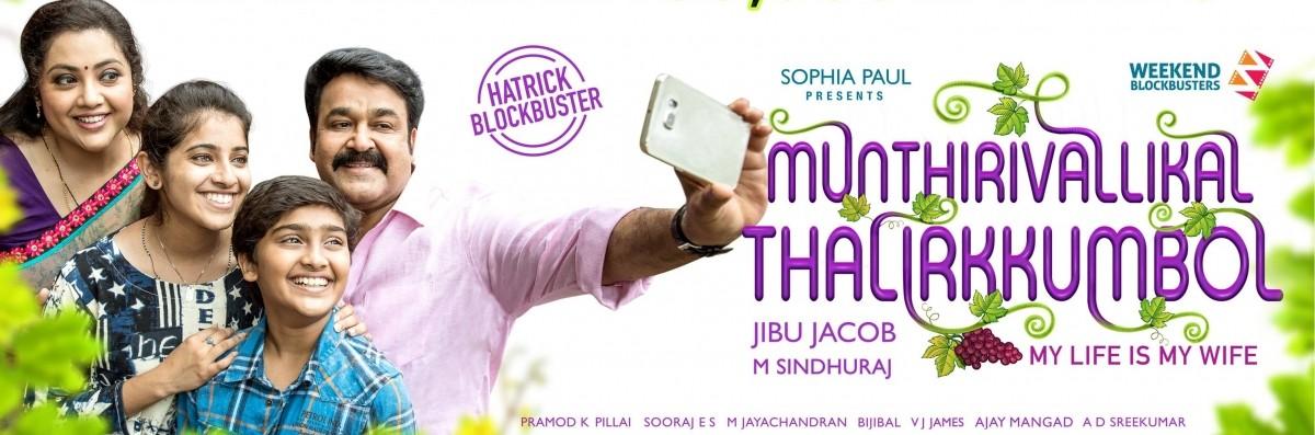 Munthirivallikal Thalirkkumbol, Mohanlal, meena