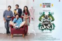 Jamba Lakidi Pamba movie review and rating by audience: Live updates
