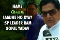 SP leader used cuss word in the parliament premises