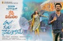 Hello Guru Prema Kosame (HGPK) review, rating by audience: Live updates