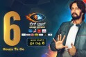 Live: Bigg Boss Kannada 6: Reema and Shashi enter the house
