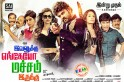 Ivanukku Engeyo Macham Irukku full movie leaked: Will 'free download' affect the movie at box office?
