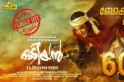 Odiyan box office collection day 4: Did makers inflate its numbers in their business report?