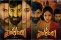 Thrayambakam movie review and ratings: Has Dayal hit a hat-trick? Here is the answer