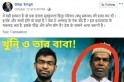 Fact check: Photo of prime accused in Bangladesh student's murder falsely circulated as Murshidabad killer