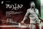 The makers unveiled the first look poster of Asuravadham movie starring M. Sasikumar in the lead role. Written, directed by M Maruthupandian and produced by LK Leena.