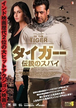 """Salman Khan's """"Ek Tha Tiger"""" poster"""
