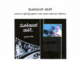 Srinivas Kaushik's book on Indian film history out