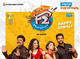 F2 first look poster