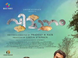 Vimaanam is an upcoming 2017 Malayalam drama film written and directed by debutant Pradeep M. Nair.