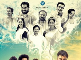 The makers unveiled the first look poster of Theevandi movie starring Tovino Thomas and Samyuktha Menon in the lead role. Directed by Fellini and produced by August Cinemas.