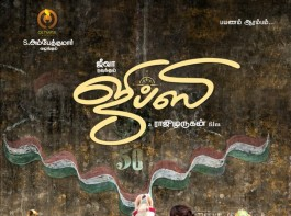The makers of the movie officially revealed the first look poster of the film 'Gypsy' starring Jiiva and Natasha in the lead role. The movie is directed by national award winner Raju Murugan and produced by Olympia Movies. The film's soundtrack album and background score will be composed by Santhosh Narayanan.