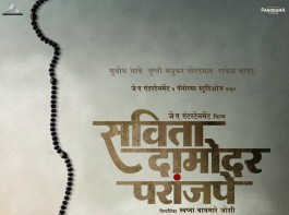 The teaser poster for John Abraham's first Marathi production 'Savita Damodar Paranjpe' was released on Tuesday. Directed by Swapna Waghmare Joshi, the movie will feature Subodh Bhave, Trupti Toradmal and Raqesh Bapat in lead roles. Film-critic Taran Adarsh took to Twitter to announce the teaser poster of the movie. The movie is slated to hit the theatres on August 31 this year.