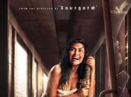 Amala Paul goes bold for Aadai first look