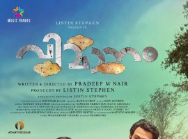 Vimaanam is an upcoming 2017 Malayalam drama film written and directed by debutant Pradeep M. Nair.