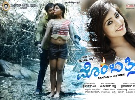 Mombathi is an upcoming Kannada movie directed by Srinivas Kaushik and produced by Prabhakar M.