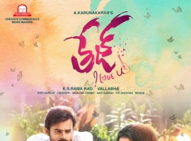 South Indian actor Sai Dharam Tej has unveiled the first look poster of his upcoming movie 'Tej I Love You' on micro-blogging site Twitter by tweeting: