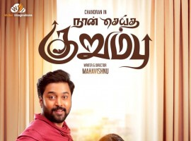 Naan Seidha Kurumbu's first look features a pregnant man