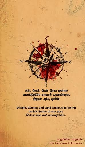 Urumeen Audio Launch,Urumeen,Urumeen Audio Launch Invitation,Urumeen Audio Launch pics,Urumeen Audio Launch images,Urumeen Audio Launch stills,Urumeen Audio Launch pictures,Tamil Movie Urumeen