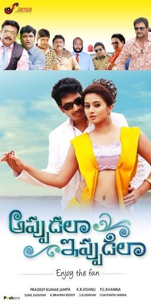Telugu Movie Appudu Ala Eppudu Ela Photos