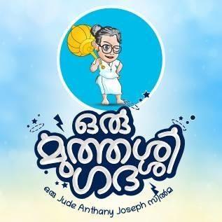 Jude Anthony Joseph movie,oru muthassi gada,Oru Muthashi Gada,Jude anthony's Oru Muthashi Gada,Oru Muthassi Gada first look