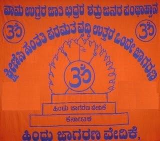 Hindu Jagarana Vedike
