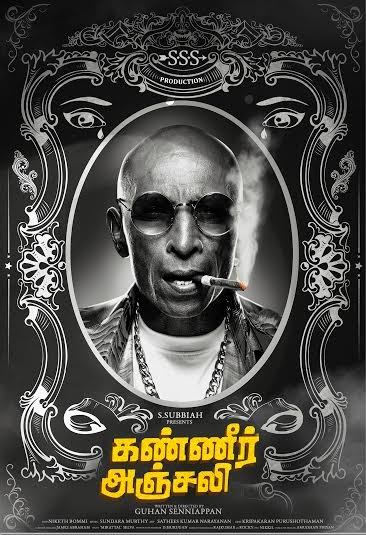 Kanneer Anjali,Kanneer Anjali Movie Poster,Karunakaran,Kanneer Anjali first look,Tamil Movie Kanneer Anjali,Tamil Movie Kanneer Anjali pics,Tamil Movie Kanneer Anjali images,Tamil Movie Kanneer Anjali photos,Tamil Movie Kanneer Anjali stills