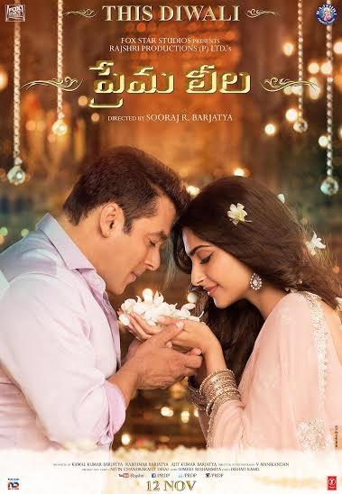 Salman Khan,Prema Leela poster,Prema Leela first look,Prema Leela first look poster,Prem Ratan Dhan Payo,Sooraj Barjatya