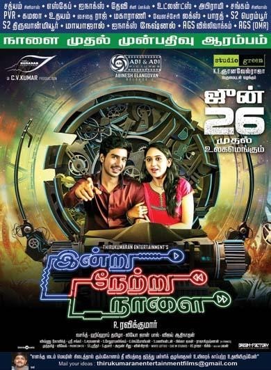 Indru Netru Naalai,Indru Netru Naalai Movie Poster,Vishnu,Mia George,tamil movie Indru Netru Naalai,Indru Netru Naalai Movie pics,Indru Netru Naalai Movie images,Indru Netru Naalai Movie photos,Indru Netru Naalai Movie stills