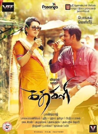 Vishal,Kathakali first look poster,Kathakali first look,Kathakali poster,vishal krishna
