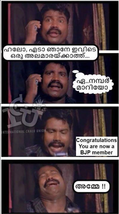 Bjp memes,social media memes,viral memes,BJP membership,BJP toll free number,largest political party,BJP largest political party,viral