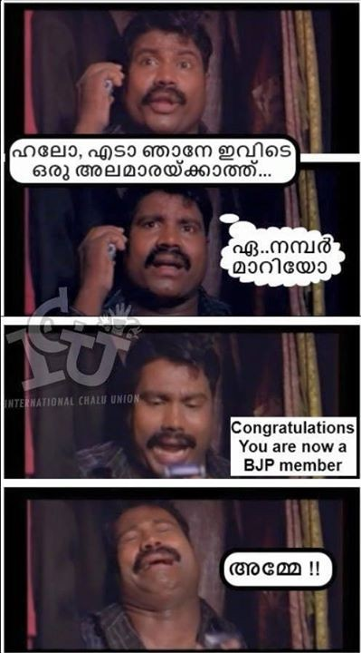 BJP memes