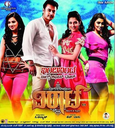Darshan,Darshan's Viraat first look,Viraat first look,Viraat first look revealed,Viraat poster,Viraat first look poster