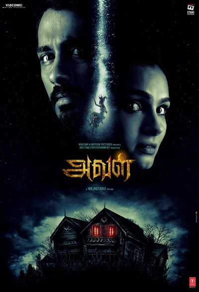 Siddharth,actor Siddharth,Aval,Aval first look,Aval first look poster,Aval poster,Aval movie poster,Andrea Jeremiah