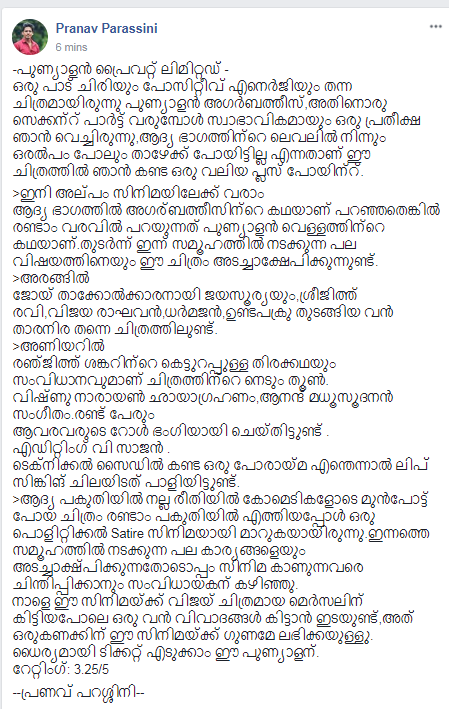Punyalan Private Limited, Jayasurya, Ranjith Sankar