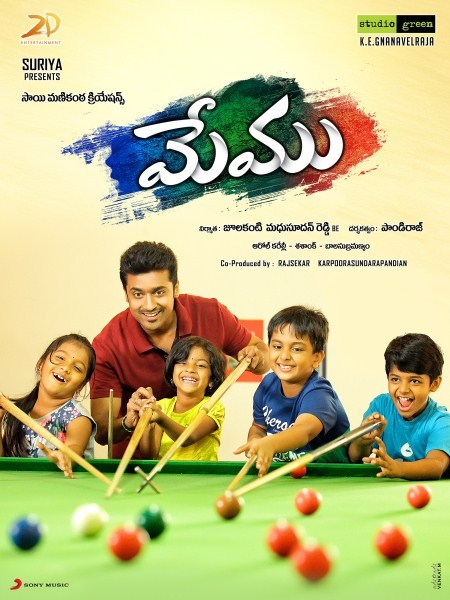 Surya,Pasanga 2 Telugu Titled as Memu,Pasanga 2,Memu,Memu first look,Memu first look poster