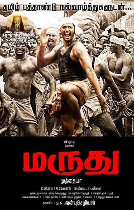 Vishal's Marudhu first look poster,Vishal,Marudhu first look poster,Marudhu first look,Marudhu,Marudhu poster,Marudhu movie,Marudhu movie pics,Marudhu movie images,Marudhu movie stills,Marudhu movie pictures