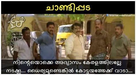 Kerala election trolls,kerala elections 2015 trolls,viral troll messages,International chalu union trolls,troll malayalam trolls,LDF vs UDF trolls