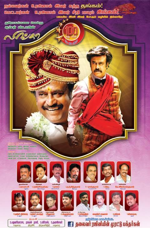 Rajinikanth,Lingaa,Lingaa 100 days posters,Lingaa new poster designs