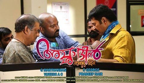Malayalam Movie to releases this Eid,Malayalam films hitting theatres this Eid,Malayalam Movie,Eid festival,ramzan 2015,Upcoming Malayalam Movies for Eid,Upcoming Malayalam Movies,Upcoming Malayalam Movies 2015,Ramzan releases,Ramzan movie releases