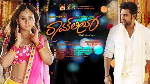 Ram Leela,kannada movie Ram Leela,Ram Leela first look,Ram Leela first look poster,Ram Leela poster,Chiranjeevi Sarja,Amulya,Chiranjeevi Sarja and Amulya