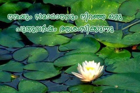 Malayalam new year 2017 chingam 1 quotes wishes picture greetings ormakal koodu koottiya manassinte thalirchillayil niramulla oraayiram ormakalumayi oru varsham koodi kandannu pokunnu puthuvalsara aasamsakal m4hsunfo
