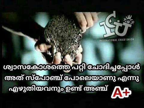 Kerala sslc memes,SSLC 2015 memes,SSLC trolls,Trolls on Internet,Viral memes,SSLC news