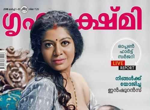 Gilu Joseph on Grihalakshmi magazine cover